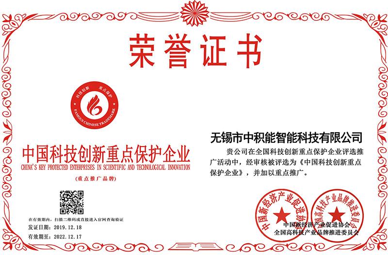 中國科技創新重點保護企業