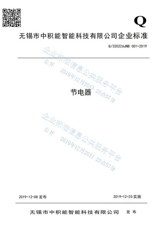節電器企業標準