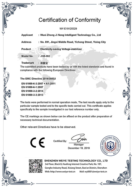 歐盟質量認證證書2