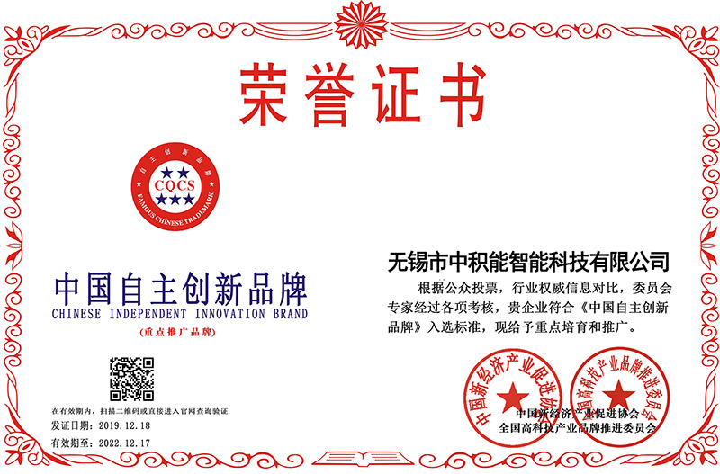 中國自主創新品牌