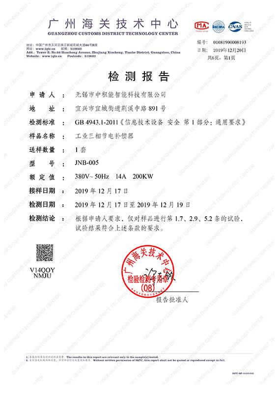 工業三相節電補償器JNB-005檢測報告
