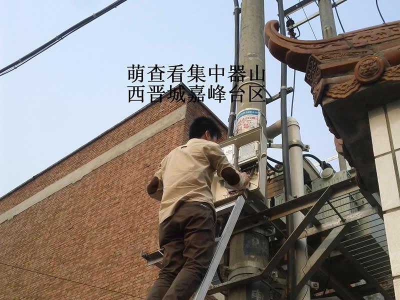萌查看集中器山西晋城嘉峰台区