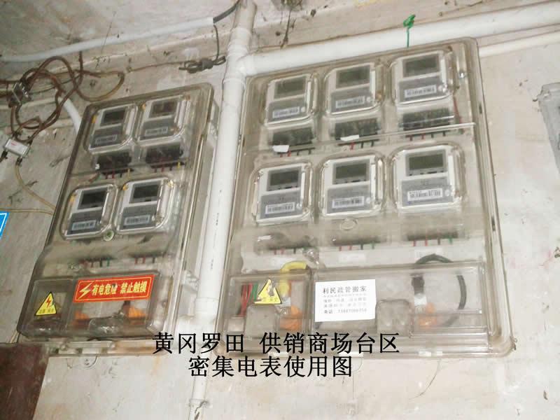 黄冈罗田供销商场台区密集电表使用图