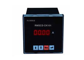 RMSCS-CK101型