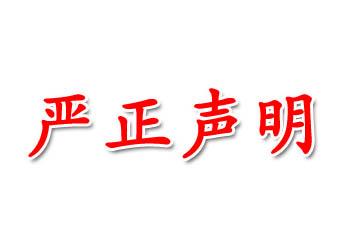 重庆南岸利民委托行严正声明