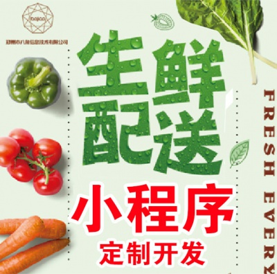 app開發社區團蔬菜生鮮小程序定制同城生鮮配送商城軟件開發源碼