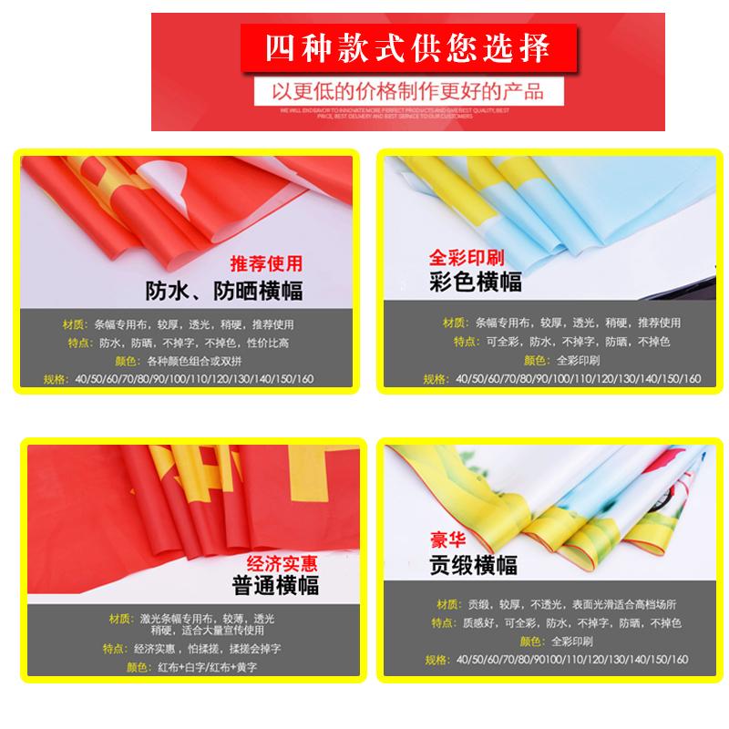 彩色條幅紅色條幅訂制石家莊彩色條幅紅色條幅訂制