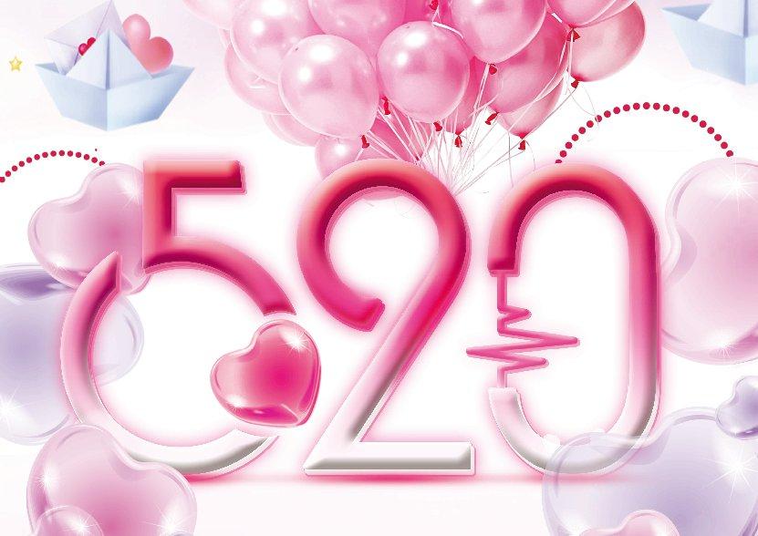 520,致最爱的你