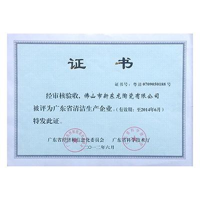 清洁生产企业证书