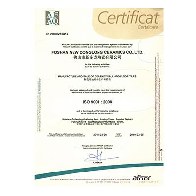 ISO-9001:2008认证
