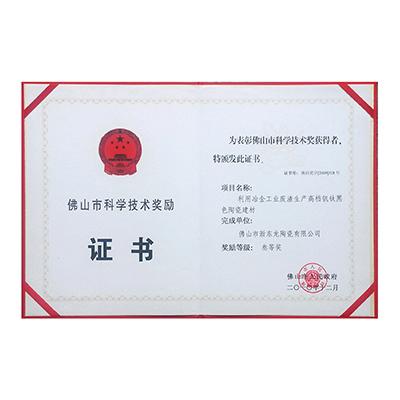 获得科技奖证书