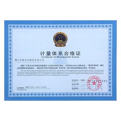 计量体系合格证书
