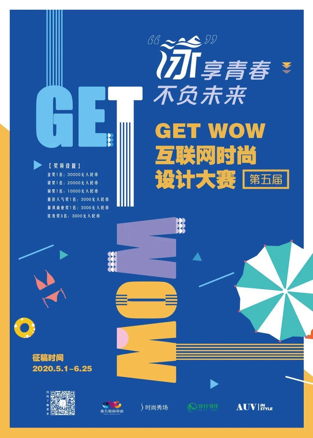 2020第五届GET WOW互联网时尚欧宝娱乐官网网址大赛