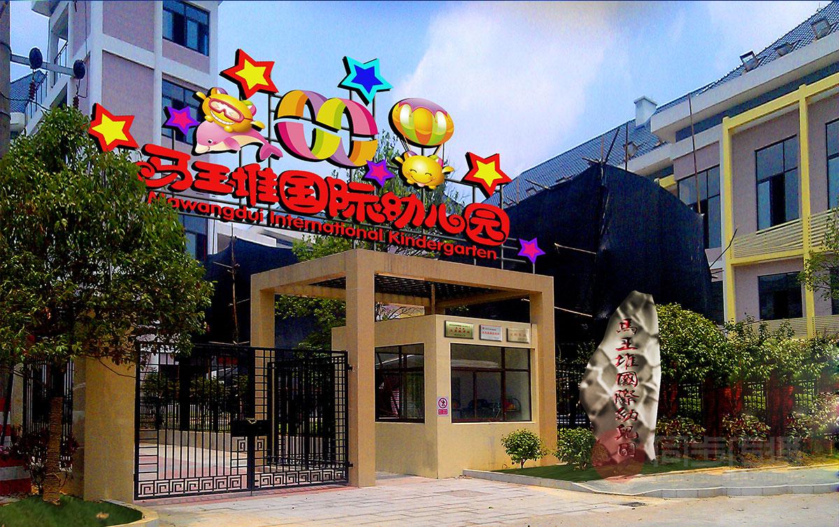 幼儿园VI欧宝娱乐官网网址