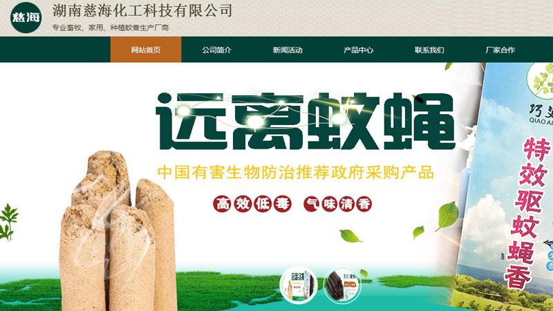 湖南慈海化工科技有限公司网站欧宝娱乐官网网址,包装欧宝娱乐官网网址