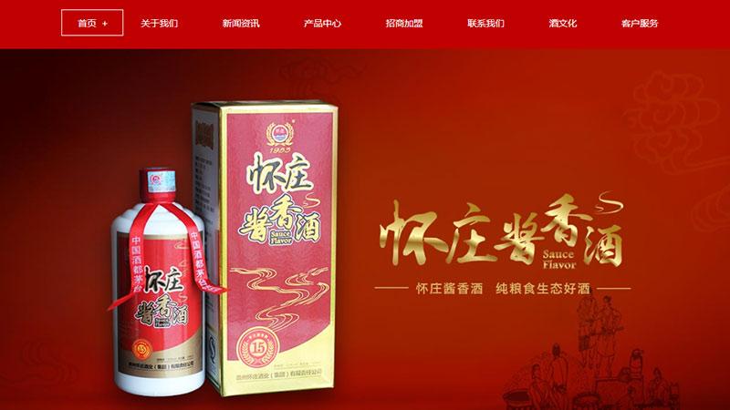 怀庄酱香酒响应式网站欧宝娱乐官网网址,包装欧宝娱乐官网网址
