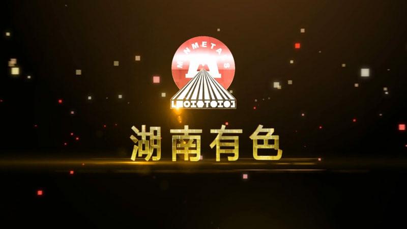 湖南有色集团宣传片拍摄制作