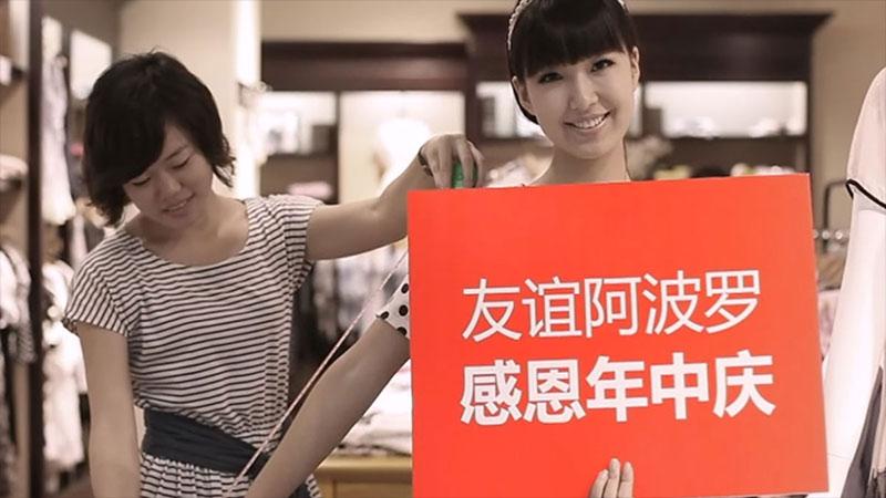 友谊阿波罗年中庆广告片拍摄制作