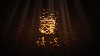 仰天河集团企业宣传片拍摄制作
