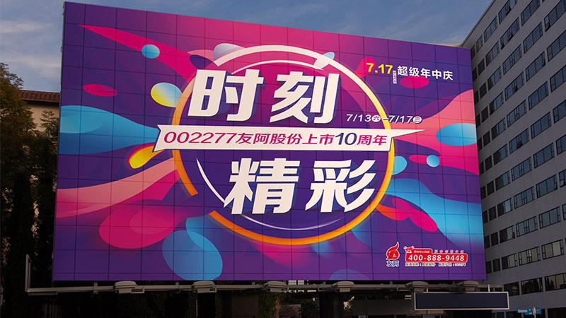 友阿股份上市10周年暨717超级年中庆-长沙活动欧宝娱乐官网网址公司