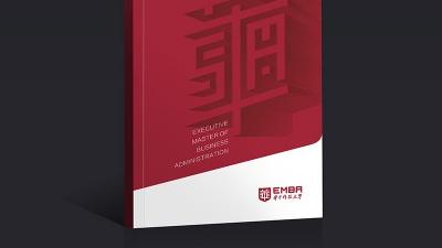 华中科技大学EMBA中心画册欧宝娱乐官网网址