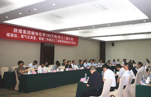 陕煤集团榆林化学180万吨/年乙二醇工程煤气化装置基础设计通过专家审查