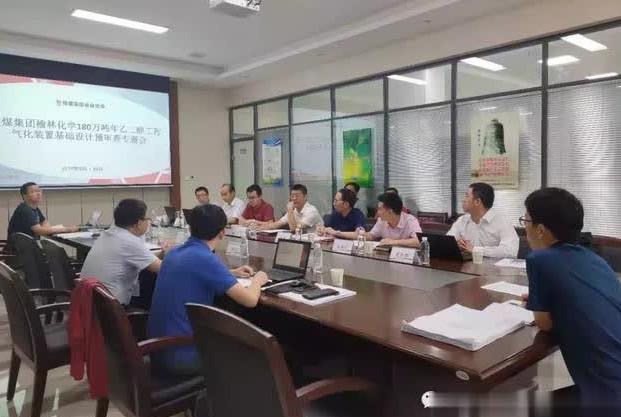 陕煤榆林化学召开180万吨乙二醇气化装置基础设计预审查专题会