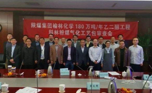 陕煤集团榆林化学180万吨/年乙二醇工程科林粉煤气化工艺包审查顺利完成