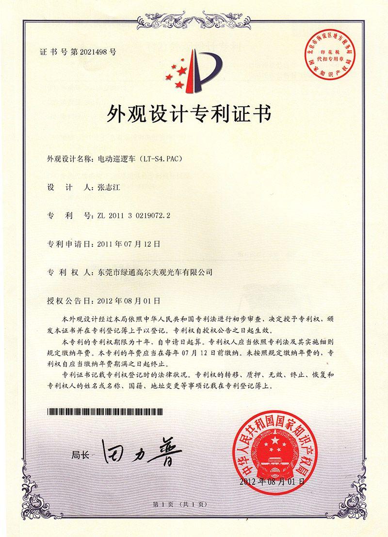 設計專利證書