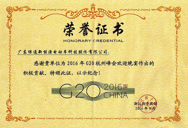 G20榮譽證書