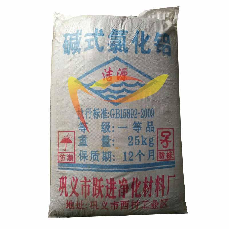 堿式氯化鋁