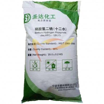 磷酸氫二鈉(十二水)
