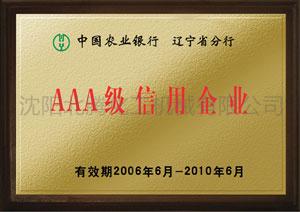 AAA信用企業