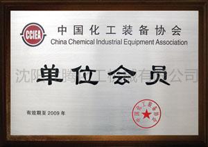 中國化工裝備協會會員
