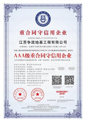 重合同万博网页版登陆界面企业(中文版)