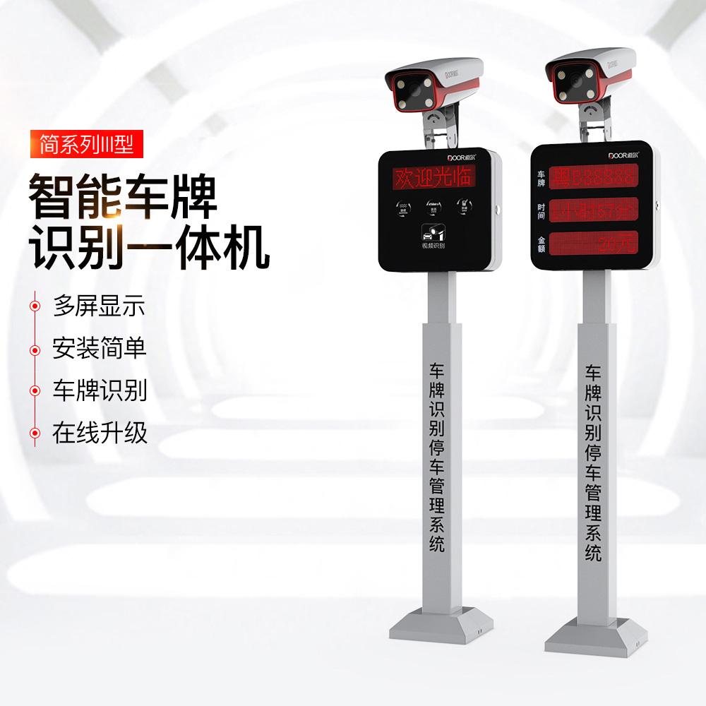 簡系列Ⅲ型車牌識別系統