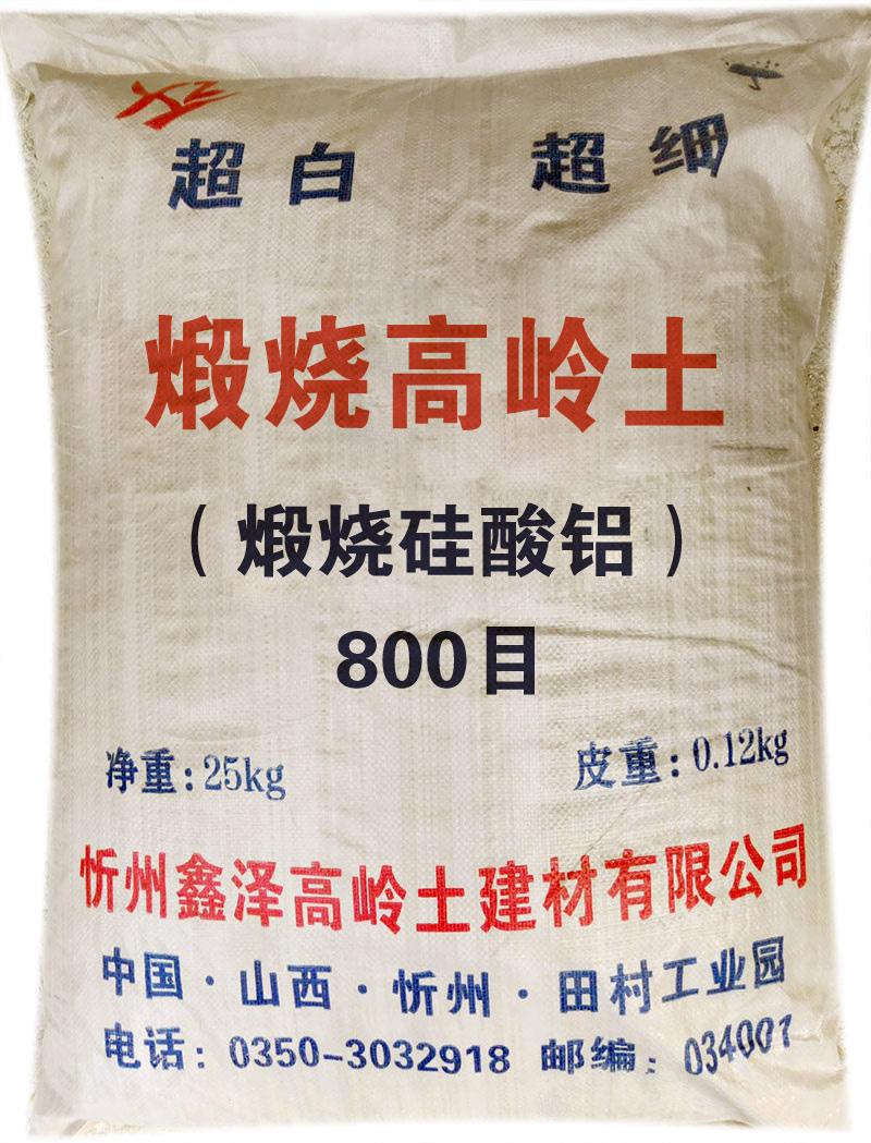 煅燒高嶺土(煅燒硅酸鋁)-800目