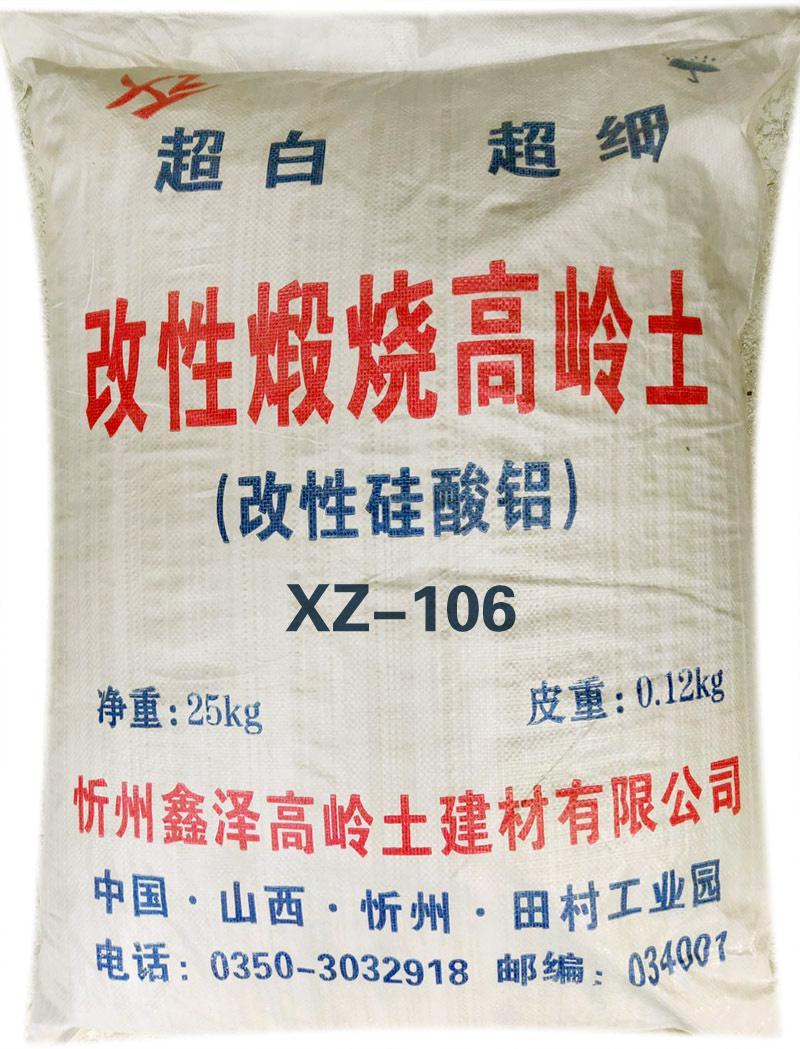 改性煅燒高嶺土(改性硅酸鋁)-XZ-106