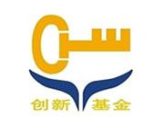 廣東省創新基金扶持單位