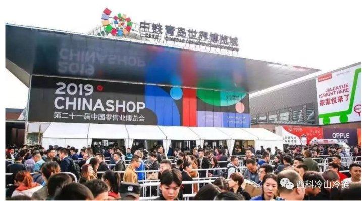 西科冷山在2019中国零售展CHINA SHOP煜煜生辉
