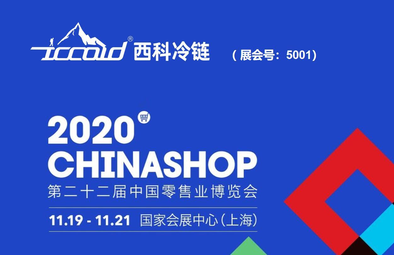 【展会邀请】中国零售业博览会,ICCOLD西科冷链诚邀您的到来