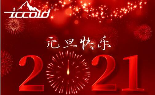 【西科冷链】祝您元旦快乐