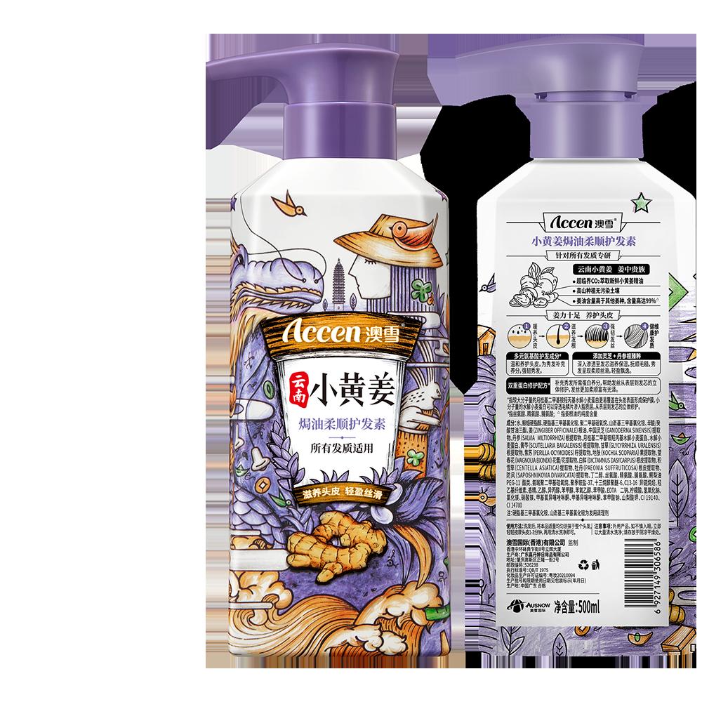 小黃姜系列洗發水