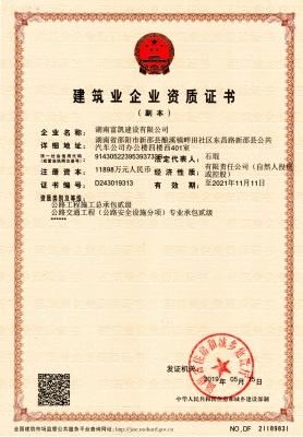 資質證書(二級)