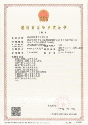 資質證書三級