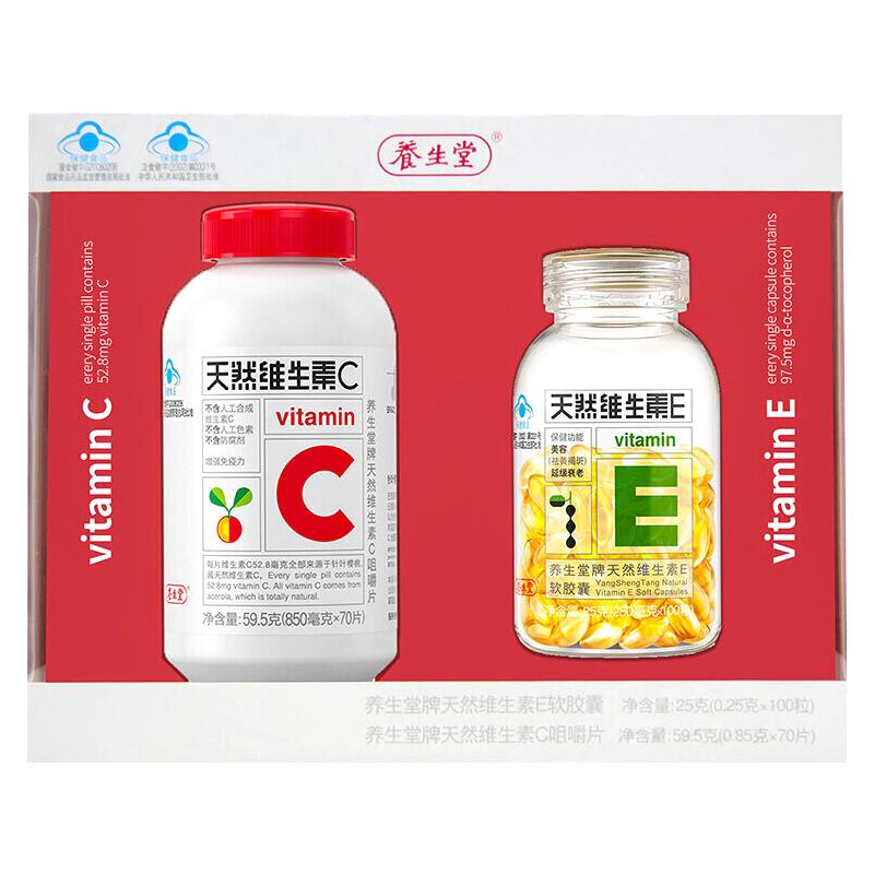 【养生堂】天然维生素EC组合装