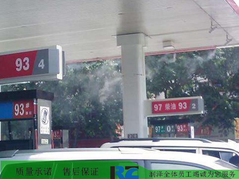 加油站噴霧降溫系統
