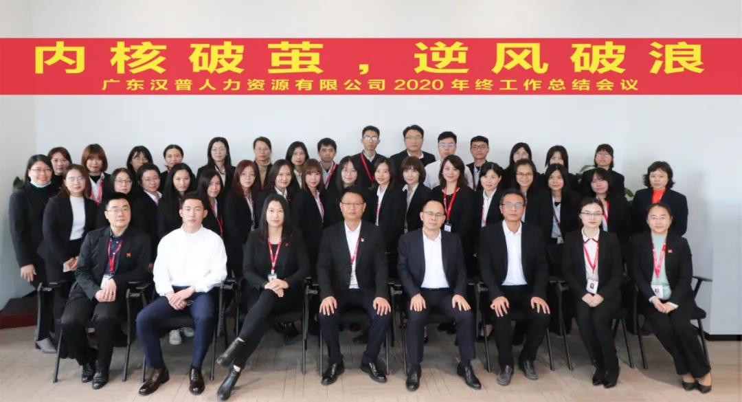 內核破繭,逆風破浪 | 廣東漢普人力資源有限公司2020年度...