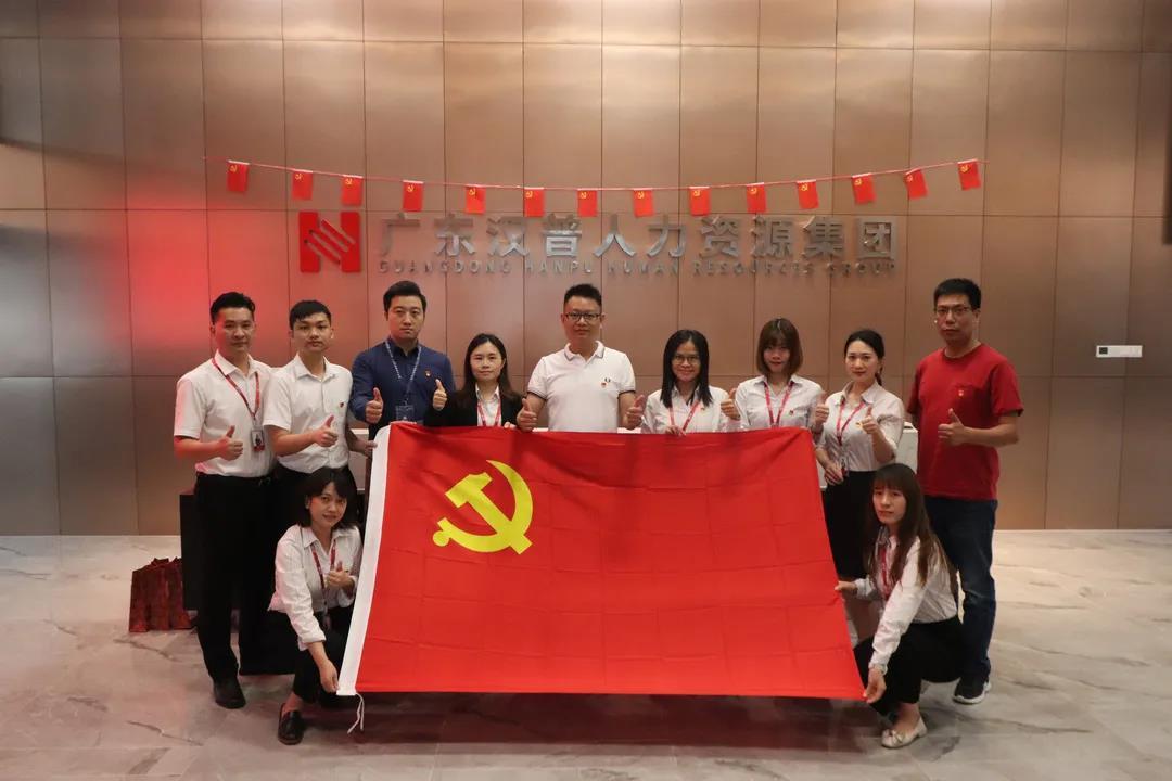 汉普集团党支部开展《重温党史,不忘初心》主题活动