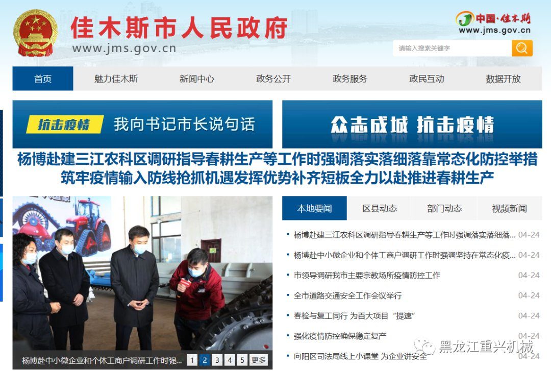 市委书记杨博到黑龙江重兴机械视察